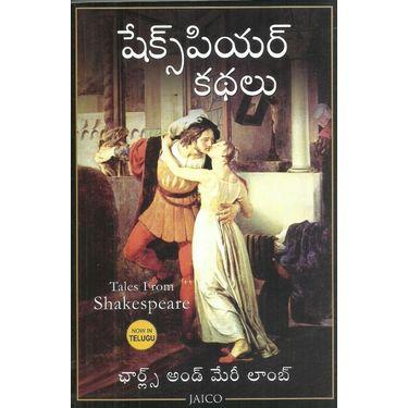 Shakespeare Kathalu