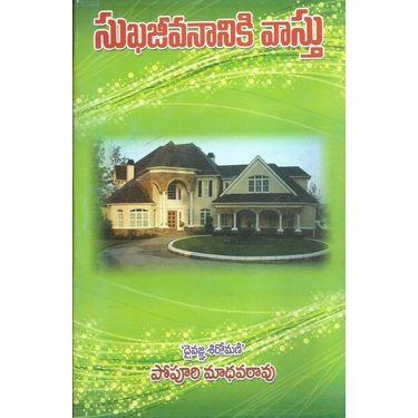 Sukha Jeevananiki Vasthu