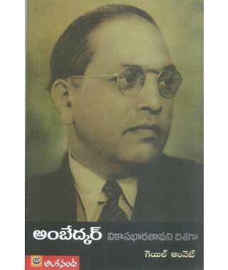Ambedkar Vikasa Bharatavani Disaga