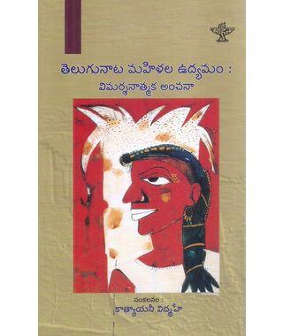 Telugunata mahila Uddayamam: Vimarsanatmaka Anchana