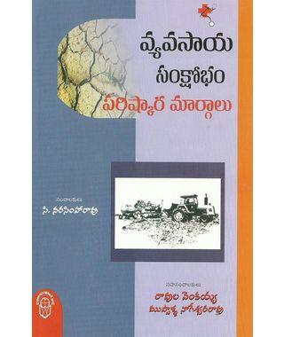 Vyavasaya Samkshobam Parishkara Margalu