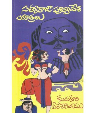 Satyaraja Poorvadesha Yatralu