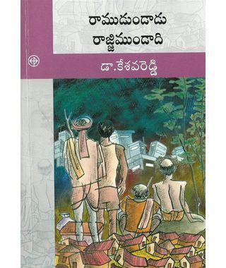Ramudundadu Rajjimundadhi