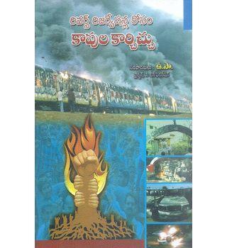 Reverse Reservation La kosam Kapula Karchicchu
