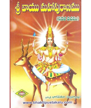 Sri Vayu Mahapuranamu
