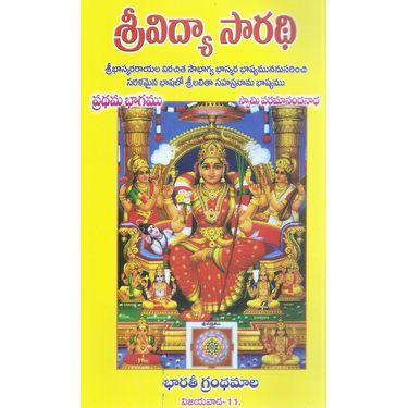 Sri Vidya Saradhi(1&2 set)