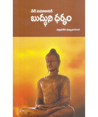Neti Samajaniki Buddhuni Dharmam