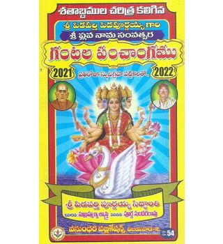 Sri Pidaparthi Peddapurnayya Gari Sri Sarvari Nama Savatsara Gantala Panchangamu 2021- 2022