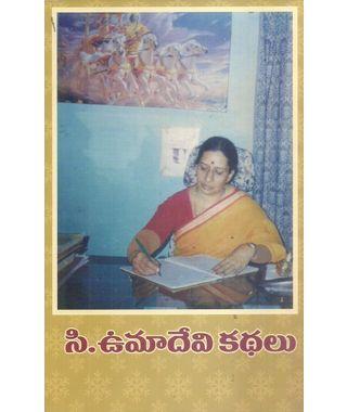 C. Umadevi Kadhalu