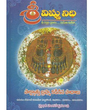 Sri Vishnu Nidhi