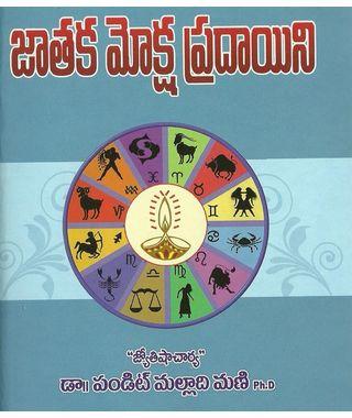 Jathaka Moksha Pradayani