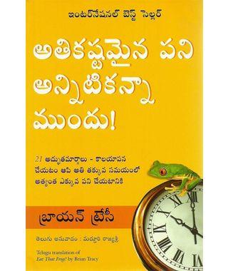 Eat That Frog (Telugu)