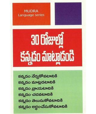 30 Rojullo Kannadam Matladandi
