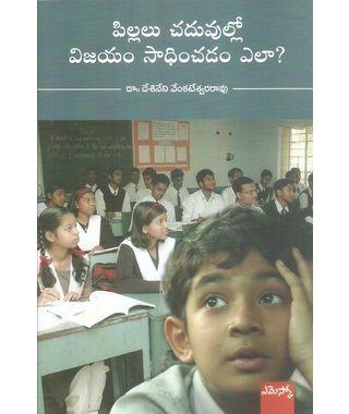Pillalu Chaduvullo Vijayam Sadhinchadam Ela?