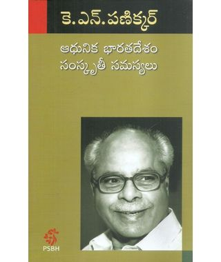Adhunika Bharatadesham Samskruti Samasyalu