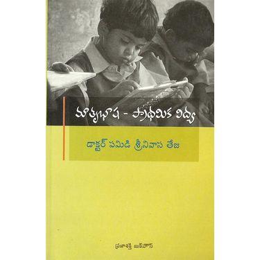 Mathrubasha- Pradhamika vidya