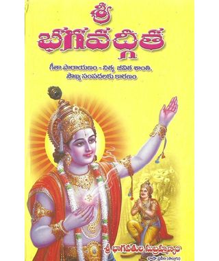 Sri Bagavath geeta