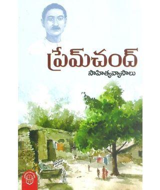 Premchand Sahithya Vyasalu