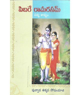 Pibare Ramarasam