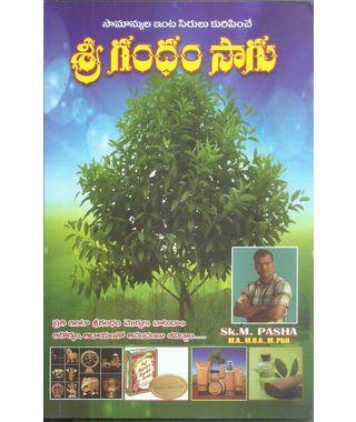 Sirulu kuripinche Sri Gandham Sagu