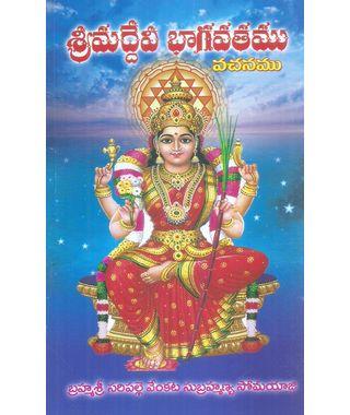 Srimaddevi Bhagavathamu Vachanamu