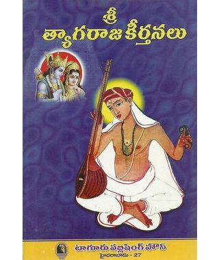Sri Thyagaraja Keerthanalu