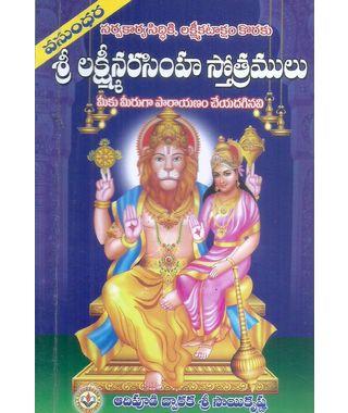 Sri Lakshmi Narasimha Sthotramulu
