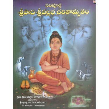 Sampurna Sri Padha Sri Vallabha Charitamrutham