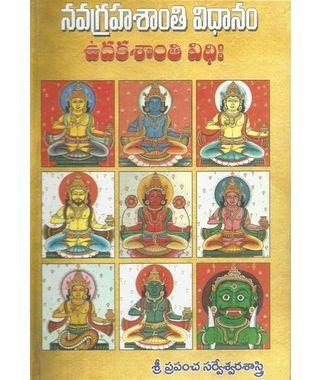 Navagraha Santhi Vidhanam