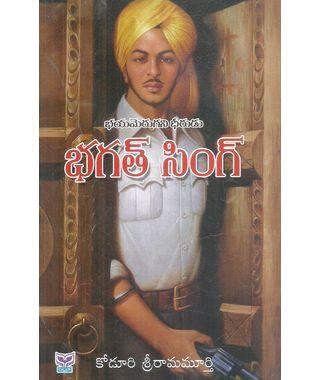 Bhagath Singh