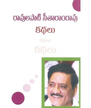 Ravulapati Seetaramrao Kathalu