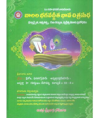Balala Bhagavadgeetha Bhava Chitrasudha