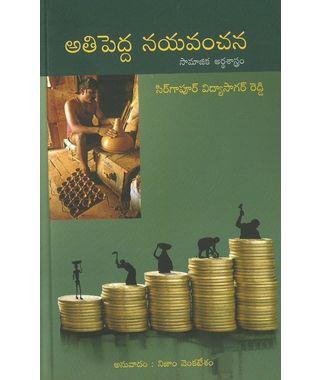 Athi Pedda Nayavanchana