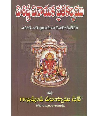 Vishista Vinayaka Vrathakalpam