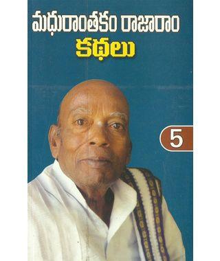 Kadhalu- 5 Madhuranthakam Rajaram(Kadhalu)