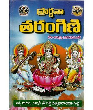 Prardhana Tarangini