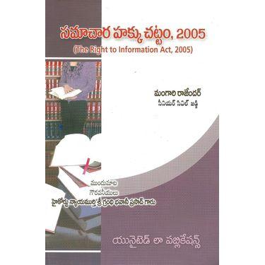 Samachara Hakku Chattam 2005