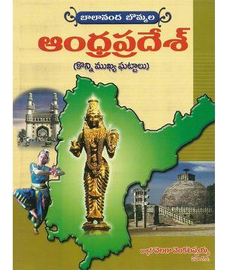 Balananda Bommala Andhra Pradesh