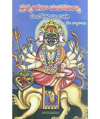 Pratyangiraa Mahavidya Panchotthara Panchasathi