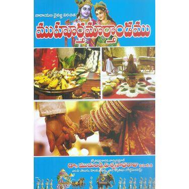 Narayana Daivajna Virachitha Muhurthamarthandamu