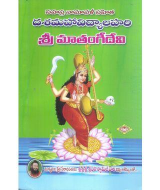 Sri Mathangidevi