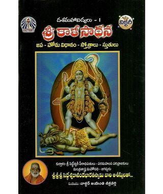Sri Kali Sadhana