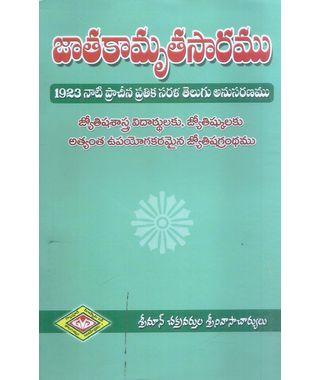 Jathakamruthasaramu
