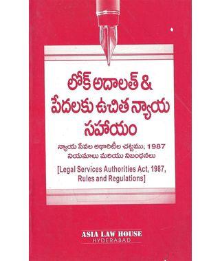Lok Adhalath & Pedalaku Uchitha Nyaya Sahayam