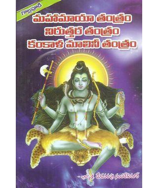 Mahamaya Tantram Niruttara Tantram Kankalamalini Tantram