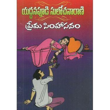 Prema Simhasanam