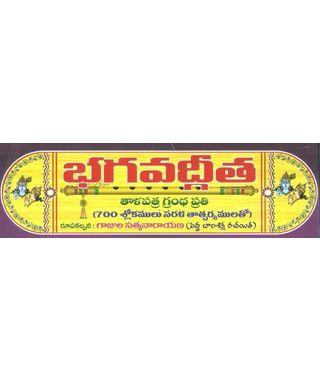 Bhagavath Geeta (700 Slokala Sarala Tatparyamulatho)