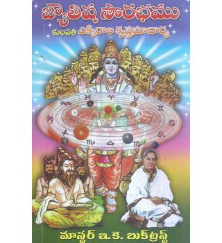 Jyothisha Sourabhamu
