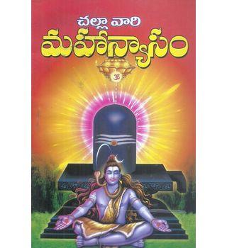 Challa Vasri Mahanyasam
