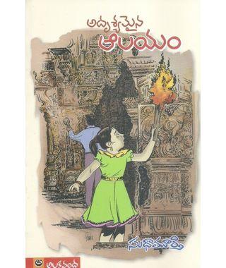 Adrushyamaina Alayam